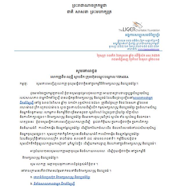 My Liger Learning – mengthong